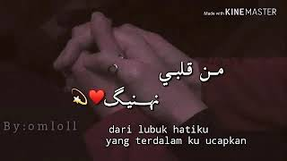 Lagu cinta Arab (BAPER)