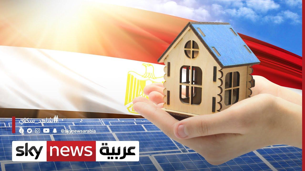 البيئة والإنسان أهم عناصر الإصلاحات الاقتصادية في مصر  - 21:59-2021 / 4 / 6