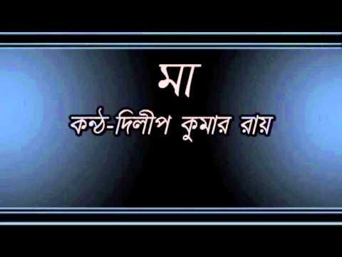 Ma Dilip Kumar Roy