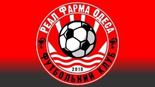 LIVE Футбол Реал Фарма Одесса Кривбасс Кривой Рог Чемпионат Украины