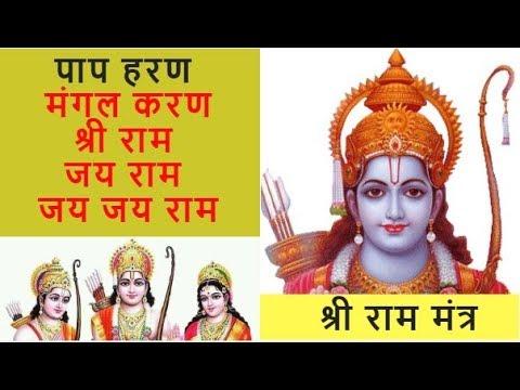 श्री राम जय राम जय जय राम जाप | Shri Ram Jai Ram Jai Jai Ram Chanting