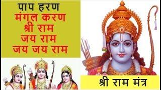 श्री राम जय राम जय जय राम जाप | Shri Ram Jai Ram Jai Jai Ram Chanting.mp3