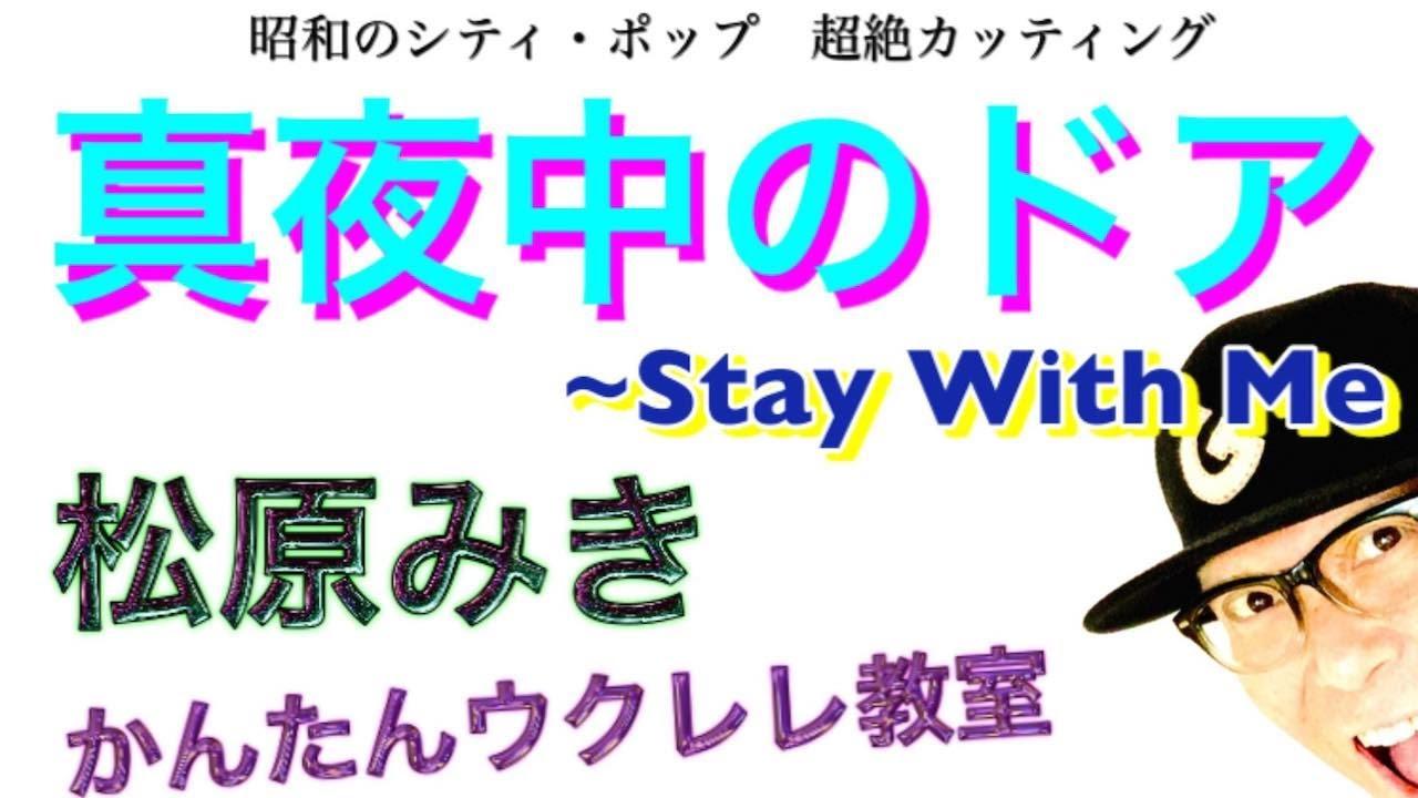 《シティ・ポップ》真夜中のドア ~Stay With Me / 松原みき【ウクレレ 超かんたん版 コード&レッスン付】 Miki Matsubara #Citypop