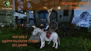 ArcheAge 4 0 ГРАВИРУЕМСЯ НА 100К ГОЛДЫ  ШОК КОНТЕНТ  ЛУКИ   БАЗУКИ