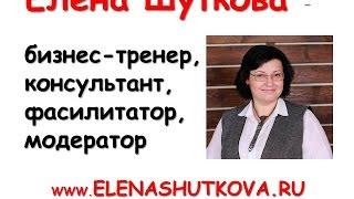 Елена Шуткова - фасилитатор, бизнес-тренер, коуч, консультант thumbnail