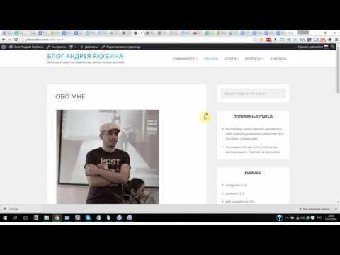 видео: Записи и страницы в wordpress. В чем разница?