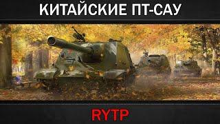 RYTP   Обзор китайских ПТ-САУ