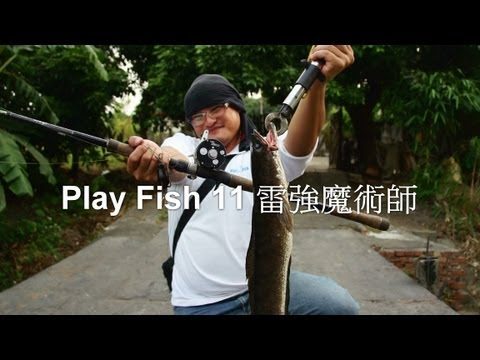 Play Fish 11, Snakehead Magician and Frog Lure 雷強魔術師