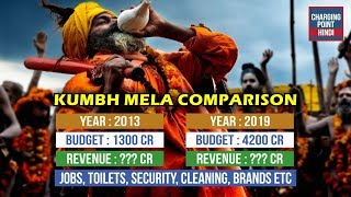 KUMBH 2019 vs KUMBH 2013 Comparison in Hindi || Budget, Revenue, Jobs, Security, Cleaning etc