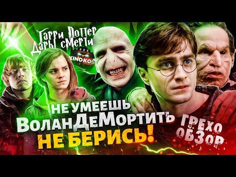 Грехо-Обзор 'Гарри Поттер
