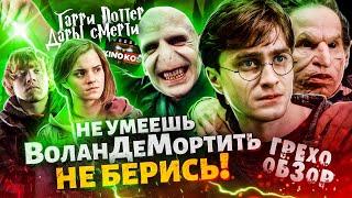 """Грехо-Обзор """"Гарри Поттер и Дары Смерти 1-2"""" (Не умеешь ВоланДеМортить не берись!)"""