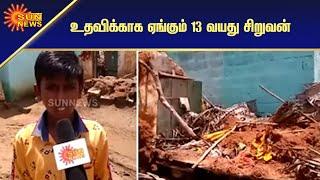 தாயை இழந்து அனாதையான 13 வயது சிறுவன் | Orphaned 13-year-old boy who lost his mother | Sun News