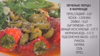 Печеные перцы в маринаде / Печеные перцы / Печеные перцы в духовке / Маринованные перцы