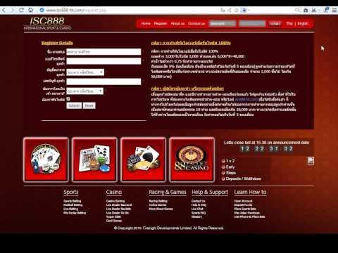 ขั้นตอนการสมัครสมาชิก www.isc888-th.com