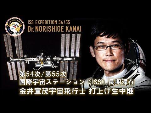 【打上げ生中継】金井宣茂宇宙飛行士が搭乗するソユーズ宇宙船(53S/MS-07)打上げライブ中継