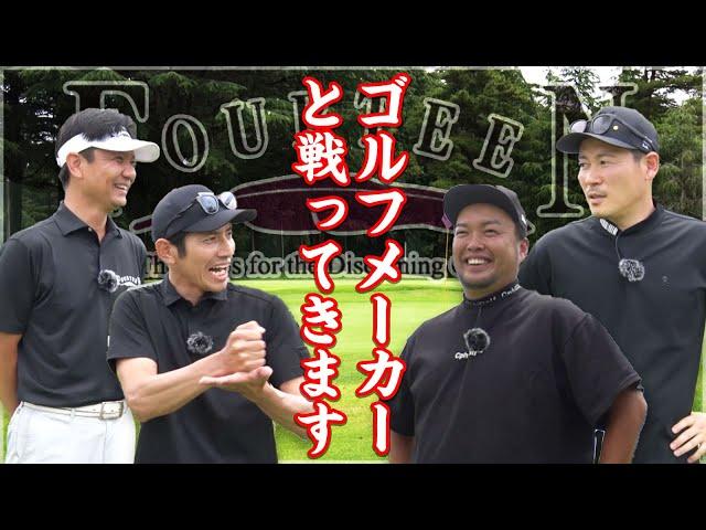 【大手ゴルフメーカーとラウンド対決してきます】トップアマが集まったラウンド対決!わいわいエンジョイしてます!【フォーティーンチャンネルコラボ①】