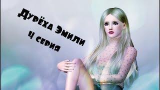 The Sims 3 сериал от Make fun. | Дурёха Эмили. | 4 серия.
