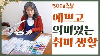 50대주부 새로운 취미생활 추천/집에서 할수있는 취미/…