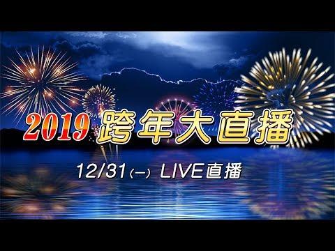 Download 2019跨年大直播 三立新聞網SETN.com