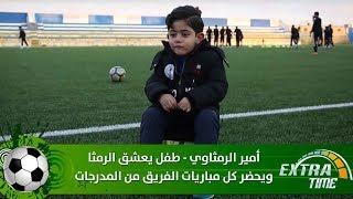 أمير الرمثاوي - طفل يعشق الرمثا ويحضر كل مباريات الفريق من المدرجات