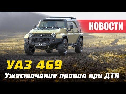 УАЗ 469 и другие Новости