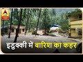 केरल के इडुक्की में बारिश का कहर | ABP News Hindi