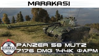 Panzer 58 Mutz 7176 урона и 144к кредитов World of Tanks супер фарм