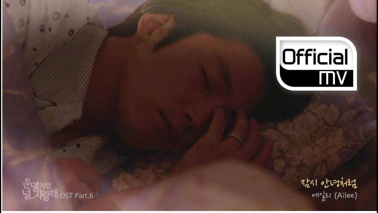 Download [MV] Ailee(에일리) _ Good bye my love(잠시 안녕처럼) (You are my destiny(운명처럼 널 사랑해) OST Part.6)