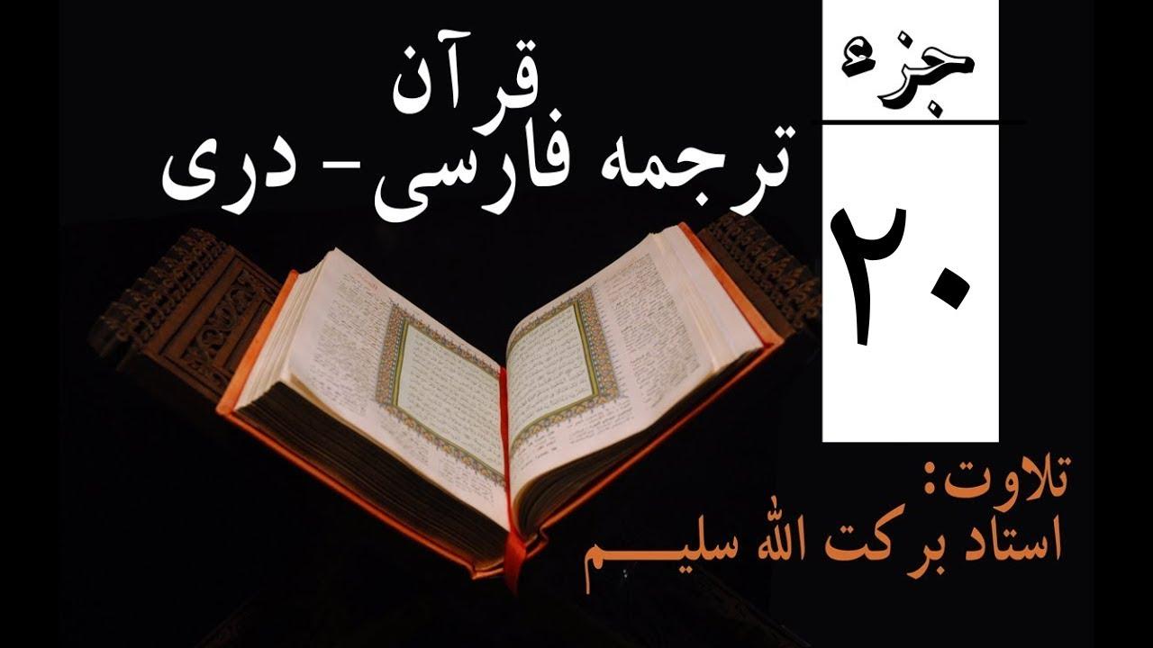جزء 20 قرآن کریم با ترجمه صوتی فارسی - دری   قاری برکت الله سلیم