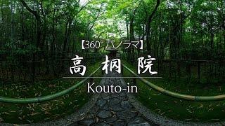 【360°パノラマ】 高桐院