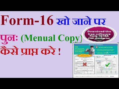 Form -16 खो जाने पर पुनः कैसे प्राप्त करें !