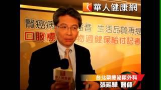 【華人健康網】睪丸「縮水」了!竟是罹腎細胞癌 thumbnail