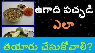 ఉగాది పచ్చడి ఎలా తయారు చేసుకోవాలి?Ugadi Festival|| Ugadi Pachadi| Ugadi  New Year Telugu