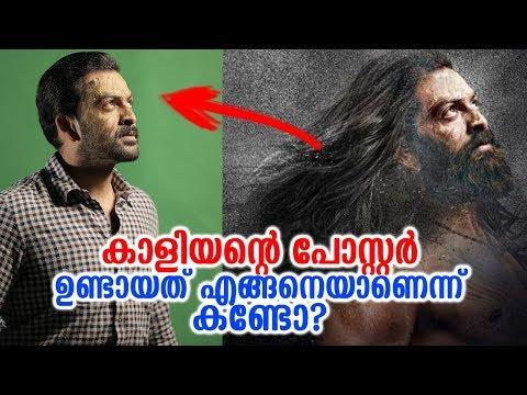 കാളിയന്റെ പോസ്റ്ററില് ഒളിഞ്ഞിരുന്ന രഹസ്യം കണ്ടോ?|Kaaliyan movie poster design secrets!