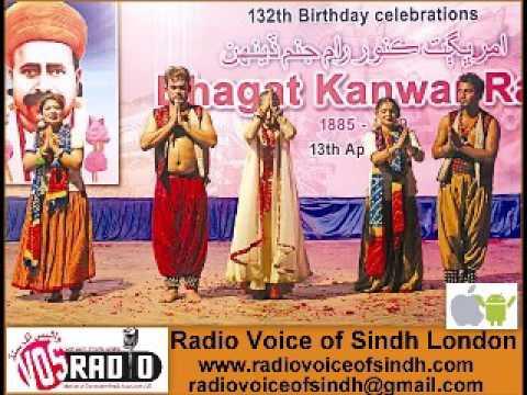 Sp Prog 132  Birth Celebrations of Shaheed Bhagat Kanwar Ram  By Karachi Arts Council 14 April 17