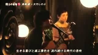 僕らの音楽 高橋優×大竹しのぶ 涙の温度.
