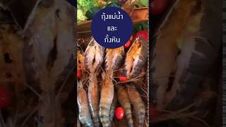 Ayutthaya River Prawns and Lobster Buffet!