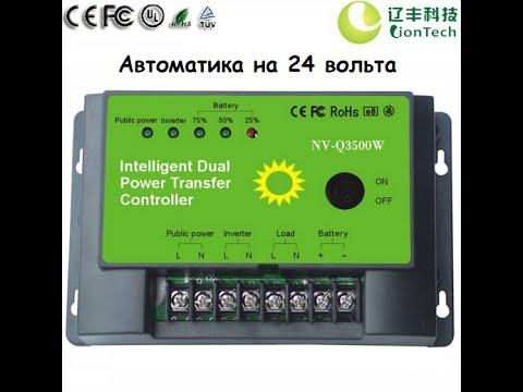 Обзор и доработка автоматики на 24 вольта NW-Q3500W Solar panel