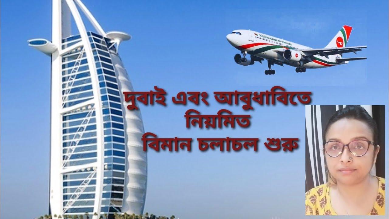 দুবাই এবং আবুধাবি থেকে বাংলাদেশ  নিয়মিত বিমান চলাচল শুরু। regular flight from Dubai and Abu Dhabi