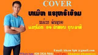 ແດ໋ນກຶມມຸ ບາເມິຫແຣງຫຣືເຍືອມ cover ຄຳຊາວ