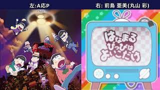 はなまるぴっぴはよいこだけ 左:原曲(A応P,『おそ松さん 第1クール』OP...