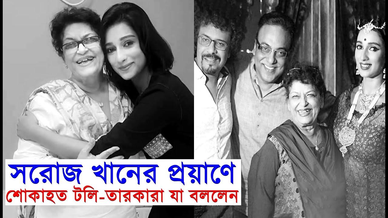 সরোজ খানের প্রয়াণে শোকাহত টলি-তারকারা যা বললেন Bengali Celebs Mourns on Saroj Khan Passed Away News
