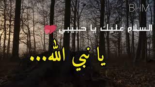 حاله واتس السلام عليك يا رسول الله Mp3