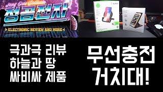 비싼 무선충전거치대 VS 싸구려 무선충전 거치대 비교 리뷰!