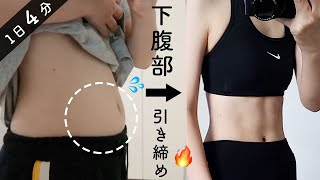 4 Min Lower Abs Workout 🔥 LOSE Lower Belly Fat screenshot 1