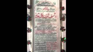 Chilla Gah Bu Ali Qalandar