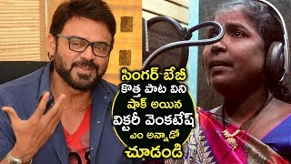 Victory Venkatesh Lovely Comments On Singer Baby About Her Singing |Singer Baby | icrazy media