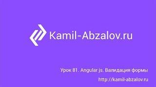 Урок 81. Angular js. Валидация формы