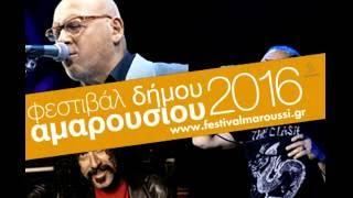 Φεστιβάλ Αμαρουσίου 2016 - 22/6 - Παπαδόπουλος - Γιοκαρίνης - Ζιώγαλας