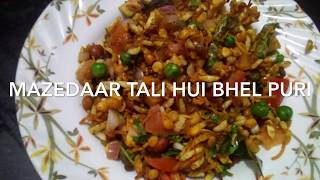 Tali Hui Mazedaar Bhel Puri Chaat Jhatpat Banaiye *Tasty Indian Street Food *Chat Bhel Puri